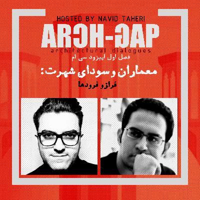 E30S01 گفتگوی نوید طاهری با شهاب میرزائیان