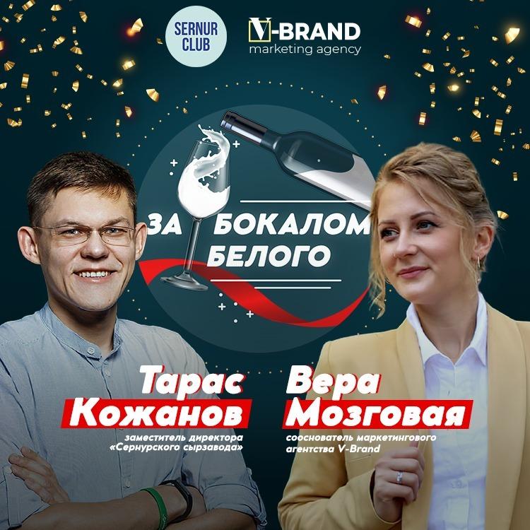 СПЕЦВЫПУСК // Вера Мозговая и Тарас Кожанов, ведущие подкаста