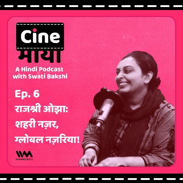 6: राजश्री ओझा: शहरी नज़र, ग्लोबल नज़रिया!