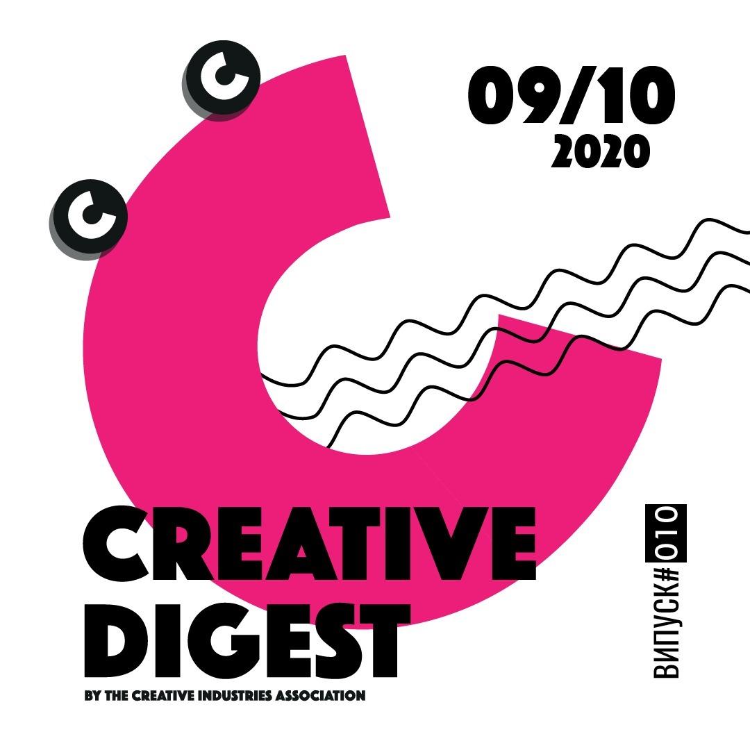 Creative Digest CIAU #010