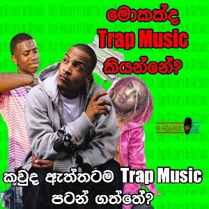 Who Created Trap Music - Rap History In Sinhala - WagmeeTv
