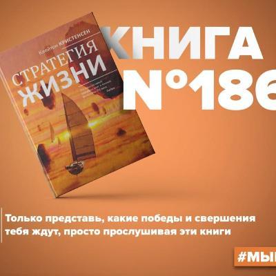 Книга #186 - Стратегия жизни. Цели