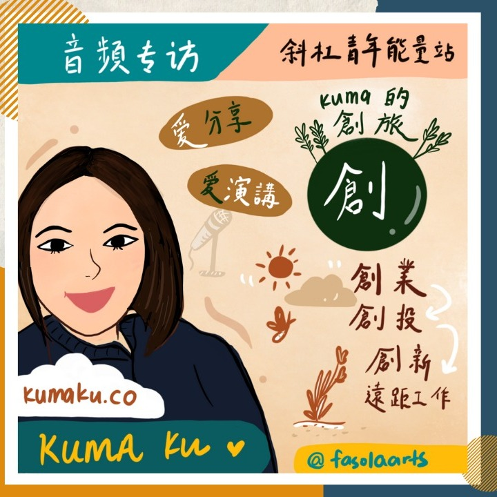 #29 人物专访- 职涯的规划与智慧术- Feat Kuma 爱观察和分享的她~