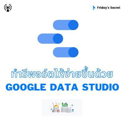 FRI16 ทำรีพอร์ตให้ง่ายขึ้นด้วย Google Data Studio