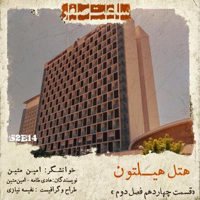 هتل هیلتون - قسمت 14 فصل 2
