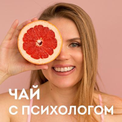Секс и отношение к своему телу. С Машей Арзамасовой (Маша, давай!) 18+