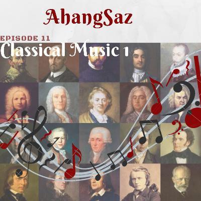 موسیقی کلاسیک غرب 1