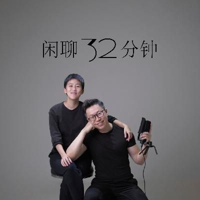 Ep #54 - 闲聊32分钟