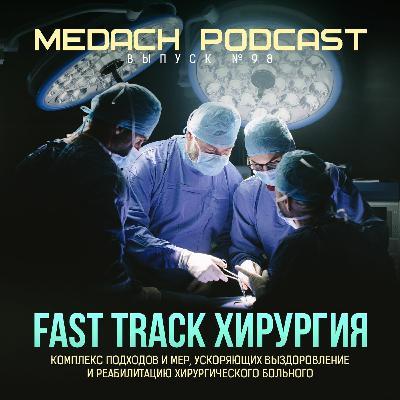 Fast Track хирургия