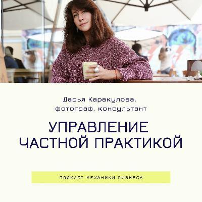 34   Управление частной практикой - фотограф - Дарья Каракулова