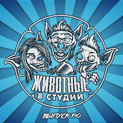 Выпуск 140. Мастера Каламбуров
