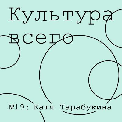 19. Катя Тарабукина. Культура Берлина