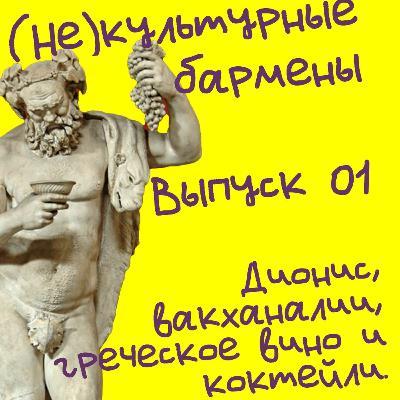 (Не)культурные бармены. Выпуск 01. Дионис и вакханалии.