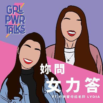 【妳問女力答 #9】和中英雙母語英語老師Lydia聊聊英語學習、生活職場應用、在異國的身份認同