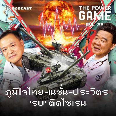 THE POWER GAME EP.29 ภูมิใจไทย-เนชั่น-พลังประชารัฐ 'รบ' ติดไซเรน