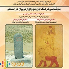 بازشناسی فرهنگ اورارتو و اورارتوییان در حسنلو