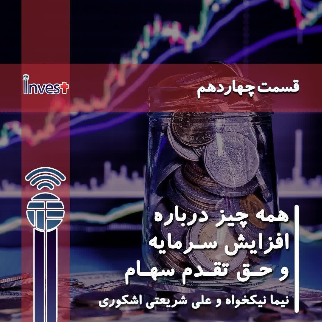 همه چیز درباره افزایش سرمایه و حق تقدم سهام (قسمت چهاردهم)