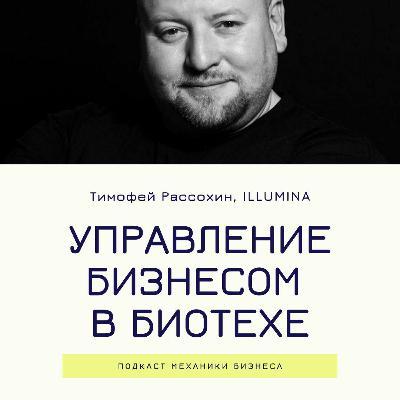 30   Управление бизнесом в биотехе - Illumina - Тимофей Рассохин