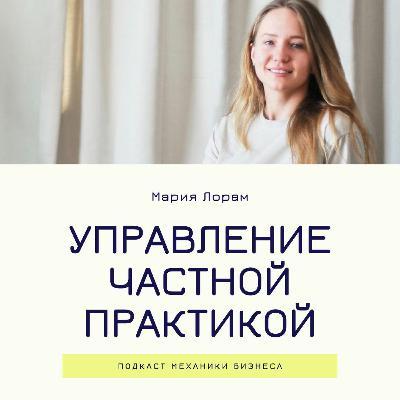 22   Управление частной практикой - репетитор - Мария Лорам