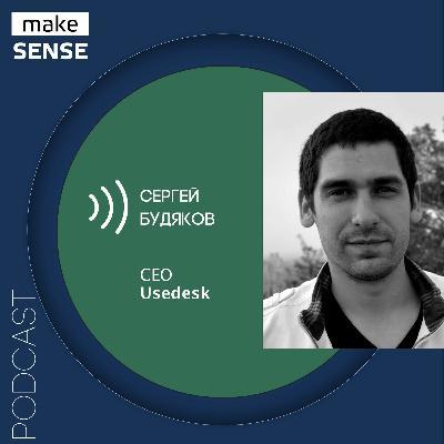 О целях, метриках и связи c бизнес-показателями в Customer Support и Success с Сергеем Будяковым
