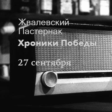 27-е сентября. #хроникипобеды. Жвалевский и Пастернак.