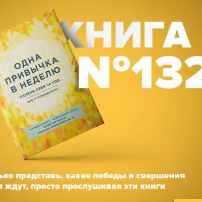 Книга #132 - Одна привычка в неделю. Измени себя за год. Время перемен. Меняйся