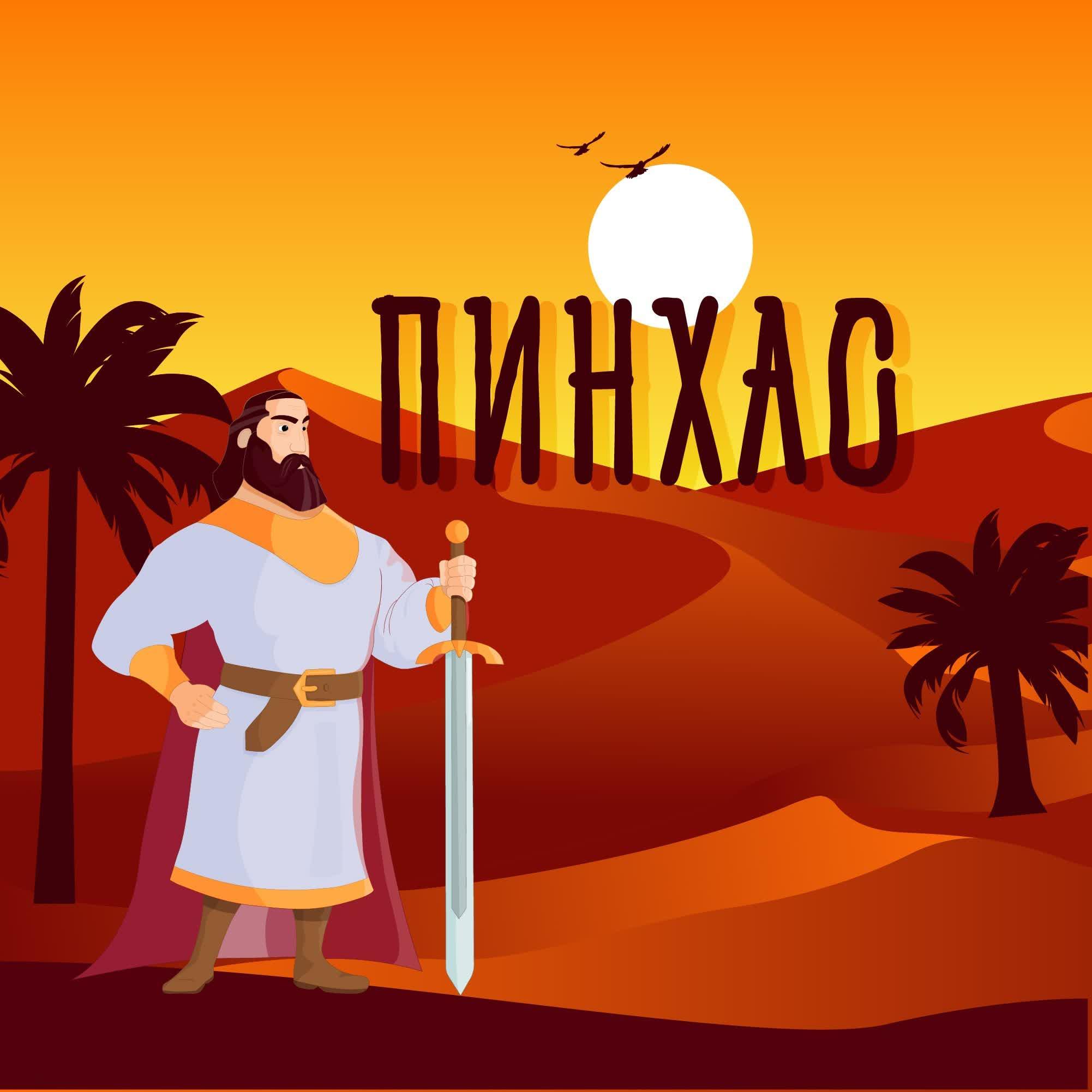 """Пинхас 5771 """"Как остановить поражение в народе Бога и внутри себя, или откуда берутся бесы и как от них избавиться."""" (А.Огиенко, 16.07.2011)"""