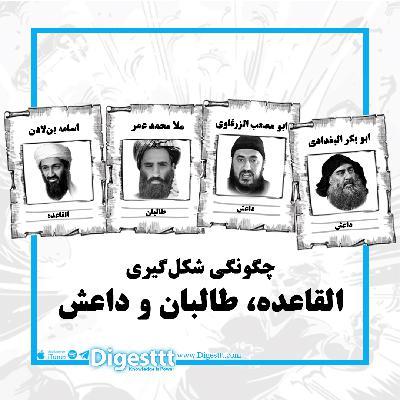 القاعده، طالبان و داعش