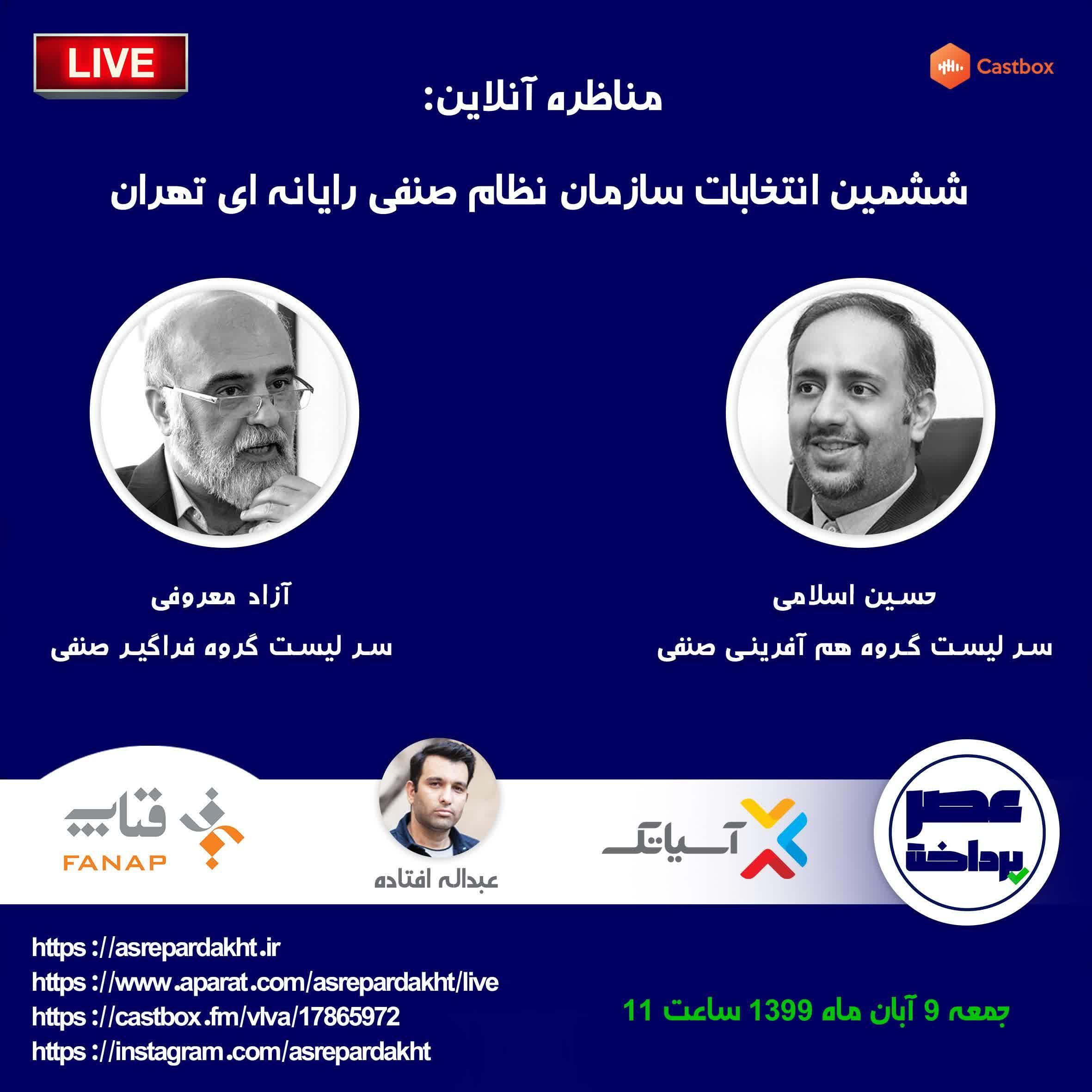 E30   مناظره: ششمین انتخابات سازمان نظام صنفی رایانهای تهران