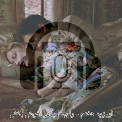 اپیزود هفتم - رنجها را در آغوش بکش