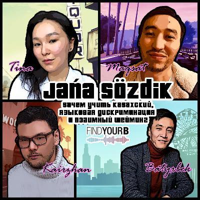 84. Jańa Sözdik: зачем учить казахский, языковая дискриминация и взаимный шейминг.