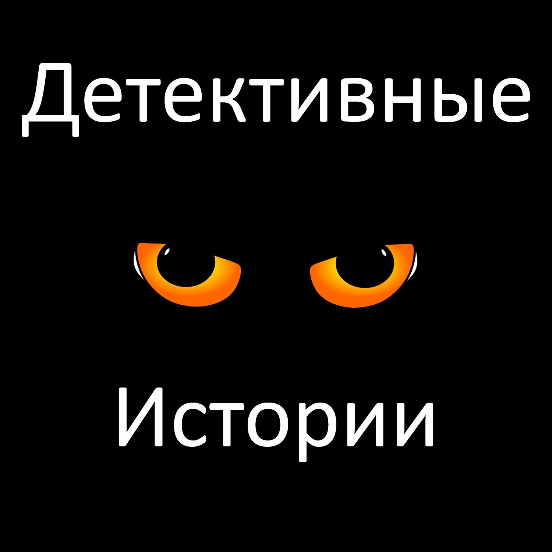 Подкаст: Детективные истории