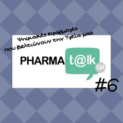 PharmaTalkGR #6 – Ψηφιακές Εφαρμογές που Βελτιώνουν την Υγεία μας