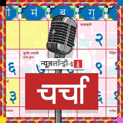 एनएल चर्चा 160: भारत-पाक के बीच बातचीत, बिहार विधानसभा में हाथापाई और बढ़ते कोरोना के मामले