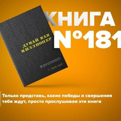 Книга #181 - Думай как миллионер. 17 уроков состоятельности для тех, кто готов разбогатеть