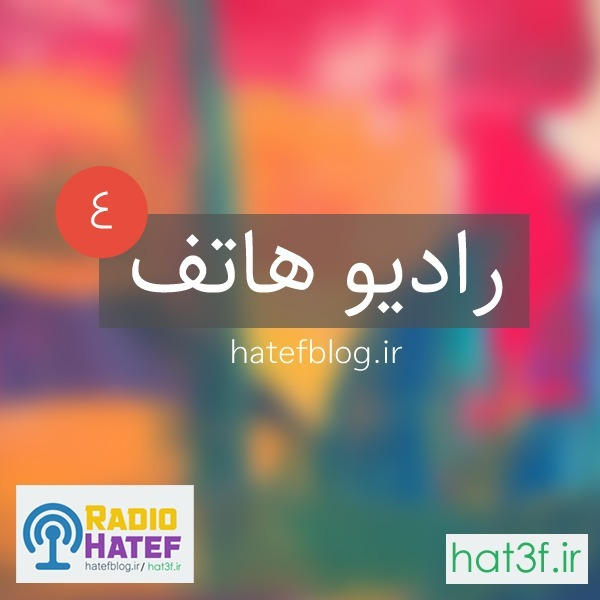Radio Hatef - Episode 04