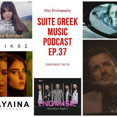 S02E37: Παυλίνα Βουλγαράκη, Enorasis, Νίκος Βέρτης και άλλες νέες κυκλοφορίες