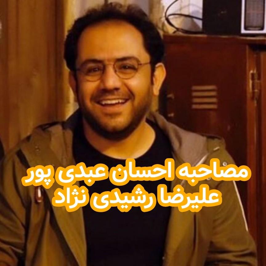 مصاحبه احسان عبدی پور با علیرضا رشیدی نژاد