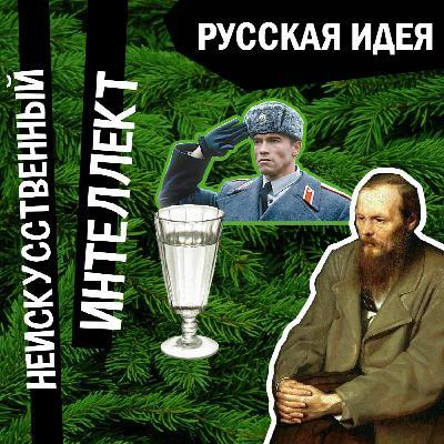 Русская идея: как она появилась, можно ли от нее отмахнуться и есть ли в ней национализм. Эпизод 20