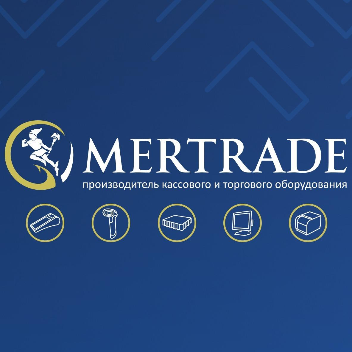 Контрольно-кассовая техника и торговое оборудование Мертрейд (Mertrade).