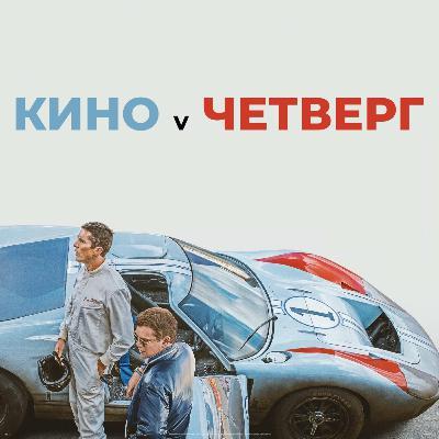 #6 «Ford против Ferrari», «Матиас и Максим», «Хороший лжец», «Двое»