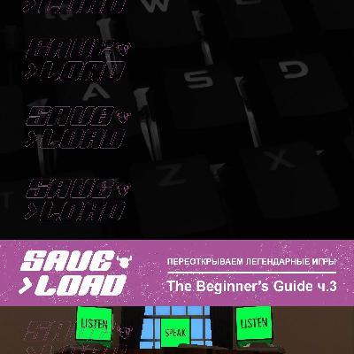 SAVE/LOAD #9  The Beginner's Guide, часть 3