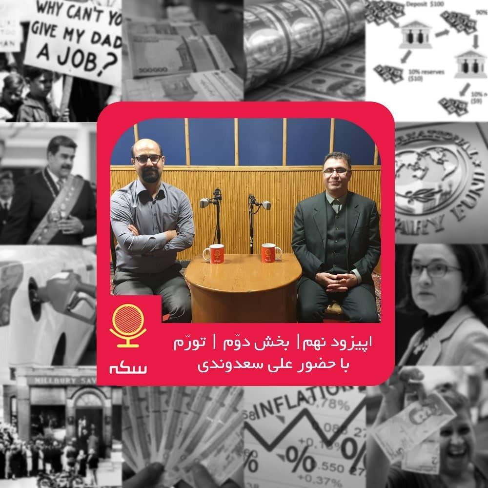 تورم چیست و چه آثاری بر اقتصاد ایران دارد؟