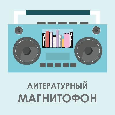 """#16: Бонус: Литературный магнитофон """"Крик из-под земли"""""""