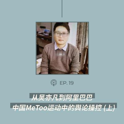 【第19期】从吴亦凡到阿里巴巴,中国MeToo运动中的舆论操控(上)