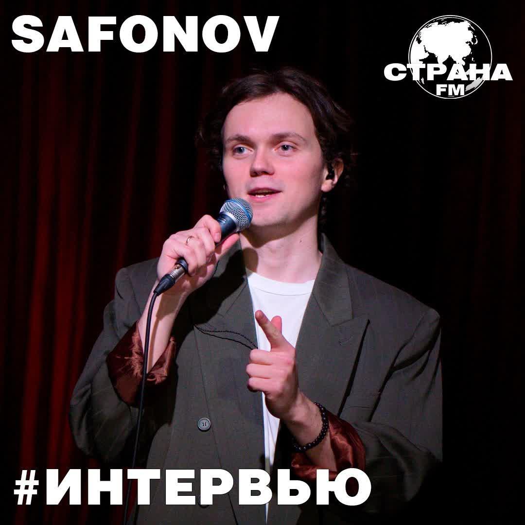 Safonov. Эксклюзивное интервью