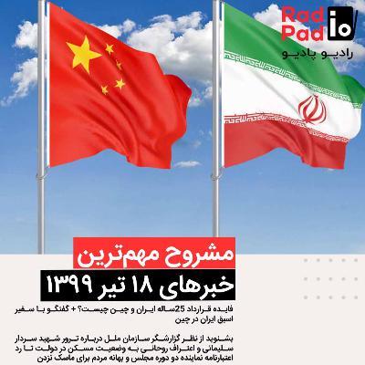 جزئیات قرارداد ۲۵ ساله ایران و چین - 99.04.18