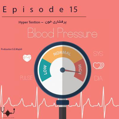 اپیزود شانزدهم:پرفشاری خون