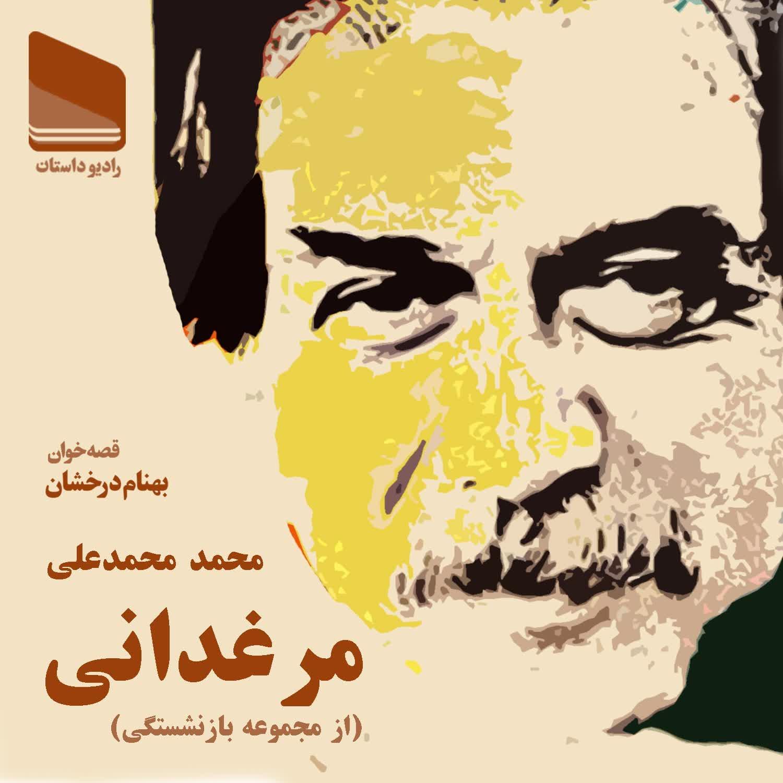 اپیزود سی و نهم-مرغدانی-محمد محمدعلی