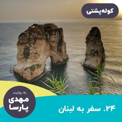 #24 سفر به لبنان